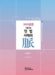 2019 기출중심 민법사례의맥