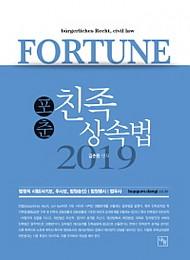 2018 FORTUNE 친족상속법