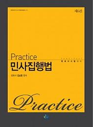 [제6판] Practice민사집행법