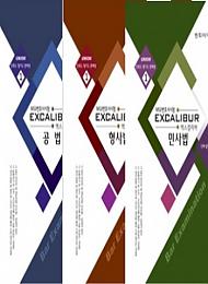 2019 EXCALIBUR 엑스칼리버 세트(공법,형사법,민사법)[전3권]