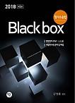[2018] 형사소송법 블랙박스 : 쟁점정리-사법연수원문제및해설
