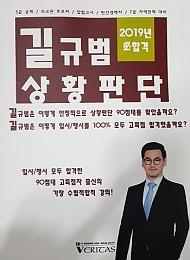 2019 길규범 상황판단