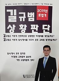 2019 길규범 상황판단 최근 6개년 단권화자료