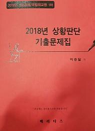 2018년 상황판단 기출문제집