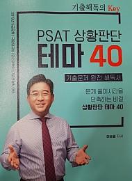 PSAT 상황판단 테마40