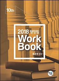 2018[제10판] 행정법 Workbook(워크북)