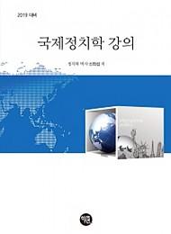 2019 국제정치학강의