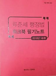 2018년 1순환 류준세 행정법 워크북 필기노트
