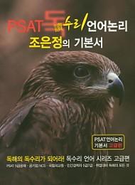 2018 PSAT 독수리 언어논리 조은정의 기본서