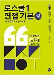 2019년 로스쿨면접핵심200주제(2권)