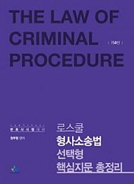2018[제4판] 로스쿨형사소송법 선택형 핵심지문총정리