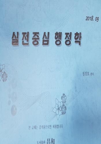 2018.09 실전중심 행정학