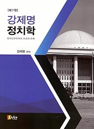 강제명 정치학 [제7판]