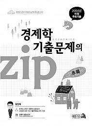 경제학 기출문제의 zip[추록]