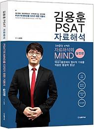 2017 김용훈 PSAT 자료해석 실전편 {A4사이즈}