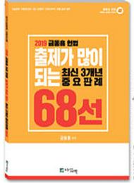 2019 출제가많이되는 최근 3개년 헌법 중요판례 68선