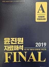 2019 윤진원 자료해석 FINAL A