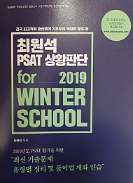2019 최원석 상황판단 윈터스쿨