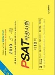 2019 제10회 법률저널 헌법+PSAT 봉투모의고사