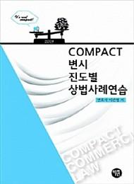 2019 COMPACT 변시 진도별 상법사례연습