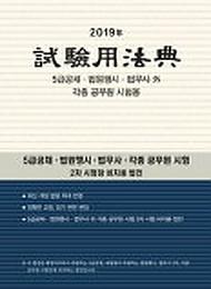 2019 시험용법전 (5급공채·입시·법행·법무사)
