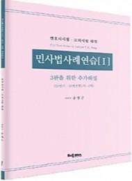 2019 민사법 사례연습[Ⅰ][제3판을 위한 추가해설]