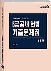 2020 제4판 5급공채 금동흠 헌법 기출문제집