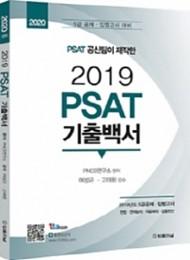 [2019] PSAT 공신팀이 제작한 2019 PSAT 기출백서
