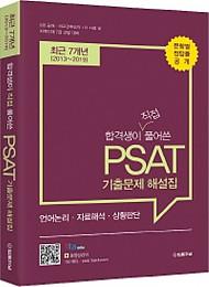 2019 합격생이 직접 풀어쓴 PSAT 기출문제 해설집 #최근 7개년(2013~2019)