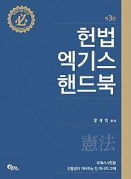 2019[제3판] 헌법 엑기스 핸드북