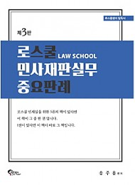 2019[제3판] 로스쿨 민사재판실무 중요판례
