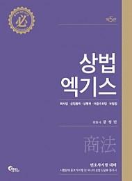 2019[제5판] 상법엑기스