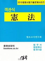 [2019] 객관식 헌법