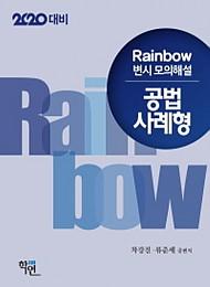 2020대비 Rainbow 변시 모의해설 공법 사례형
