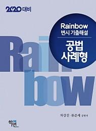2020대비 Rainbow 변시 기출해설 공법 사례형