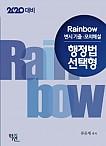 2020 Rainbow 변시 기출.모의해설 행정법 선택형