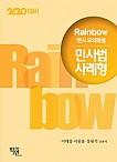 2020대비 Rainbow 변시 모의해설 민사법 사례형