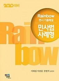 2020대비 Rainbow 변시 기출해설 민사법 사례형