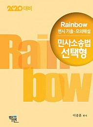 2020 Rainbow 변시기출ㆍ모의해설 민사소송법 선택형[진도별]