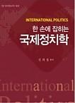2019 한 손에 잡히는 국제정치학(7급 외무영사직 대비)