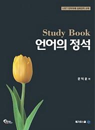2019 언어의 정석 심화강의 Study Book