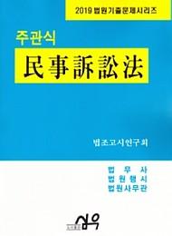 [2019대비] 주관식 민사소송법