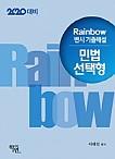 2020대비 Rainbow 변시 민법 선택형[기출해설]{연도별}