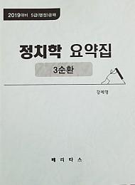 [3순환]2019대비 정치학 요약집
