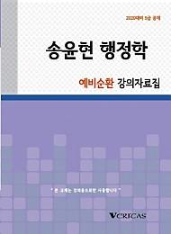 2020대비 송윤현행정학 예비순환 강의자료집