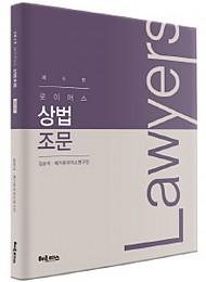 2019[제5판] 로이어스 상법조문