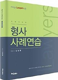 2019 김정철 형사사례연습