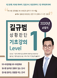 2020대비 길규범 상황판단 기초강의 Level 1