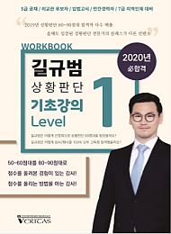 2020대비 길규범 상황판단 기초강의 Level 1 WORKBOOK