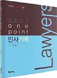 2019 원포인트(One Point) 민사기록